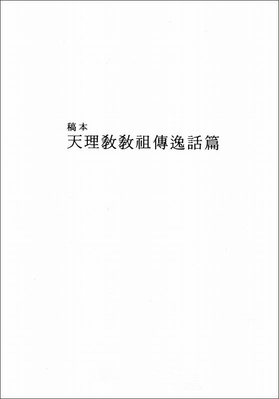 稿本天理教教祖伝逸話篇 (韓国語)