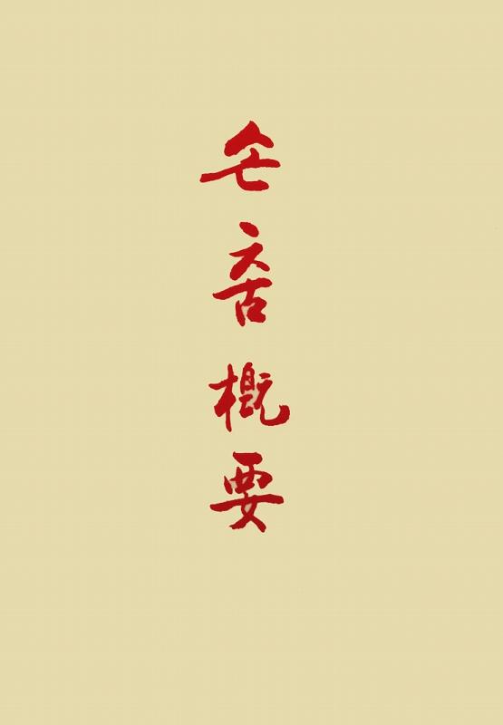 おてふり概要 (韓国語)
