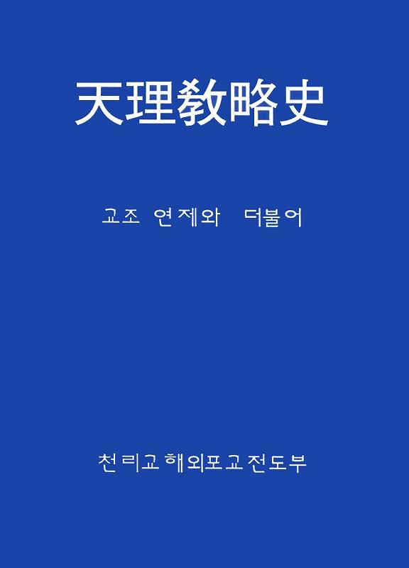 おやさま年祭とともに 一年祭から百年祭まで (韓国語)
