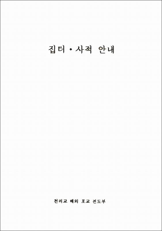 おやしき ・史跡案内 (韓国語)