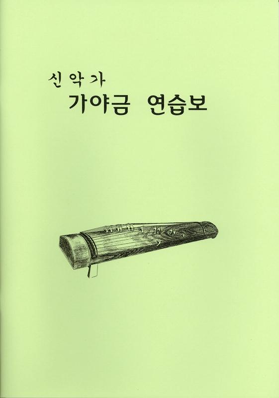 みかぐらうた琴練習譜 (韓国語)