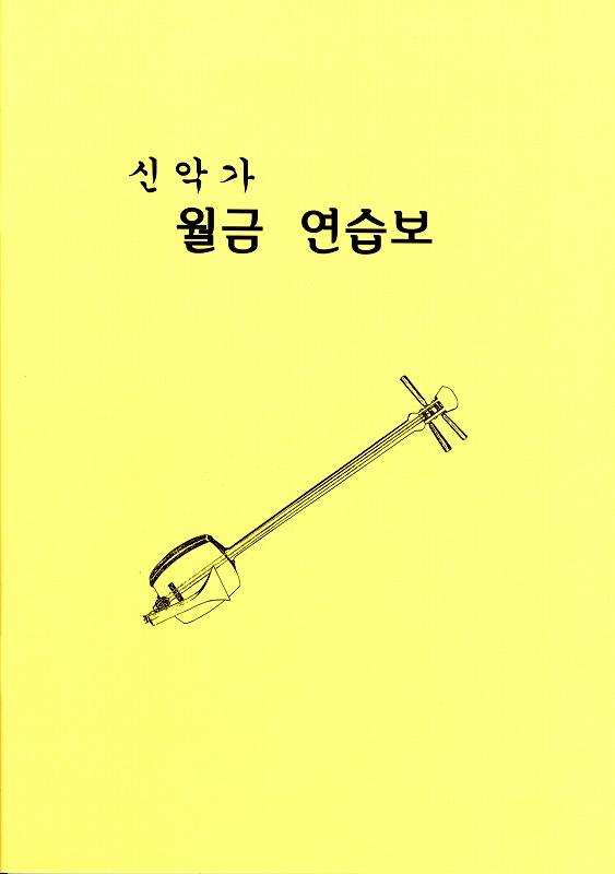 みかぐらうた三味線練習譜 (韓国語)