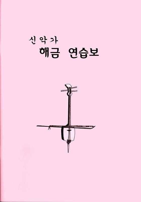 みかぐらうた胡弓練習譜 (韓国語)
