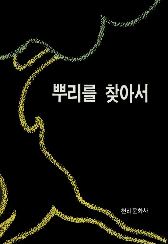 根源的なるものを求めて (韓国語)