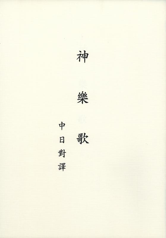 みかぐらうた (中国語)