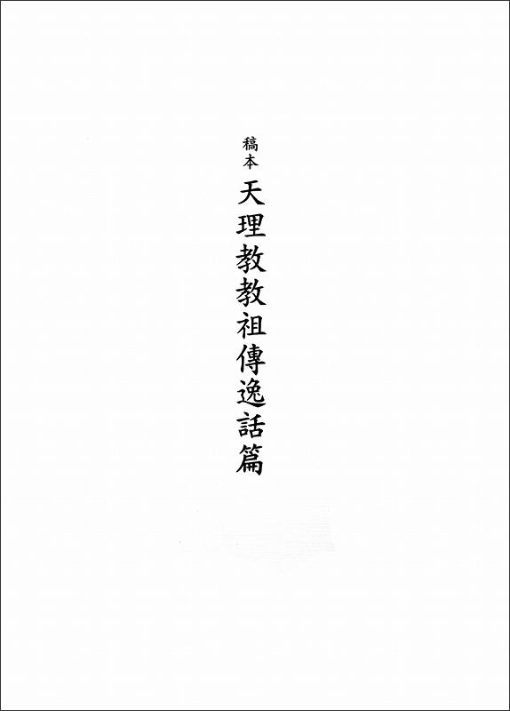 稿本天理教教祖伝逸話篇(簡体字版) (中国語)