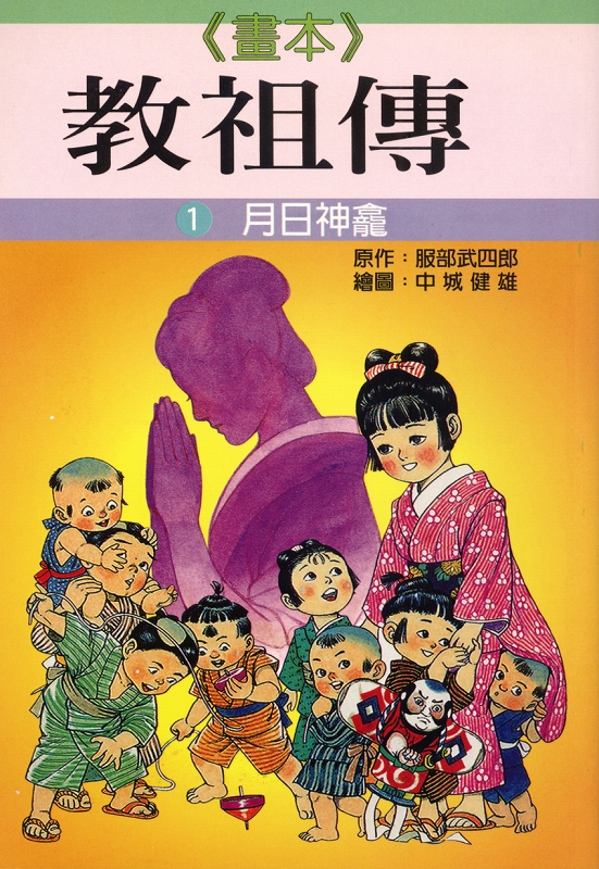 教祖物語 第一巻 (中国語)