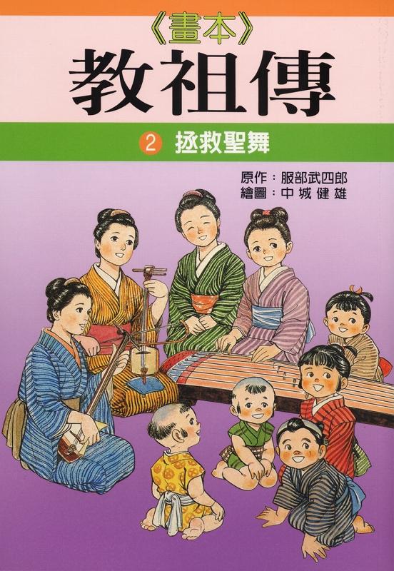 教祖物語 第二巻 (中国語)