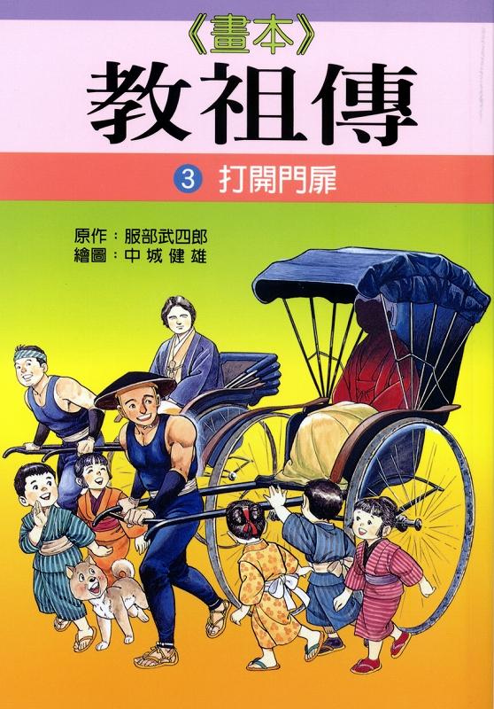 教祖物語 第三巻 (中国語)