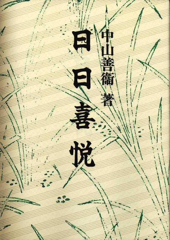 喜びの日日 (中国語)
