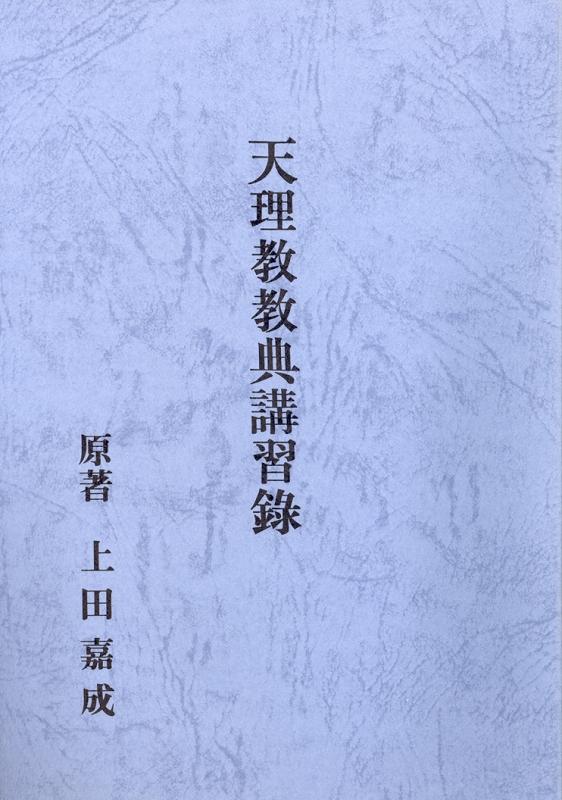 天理教教典講習録 (中国語)
