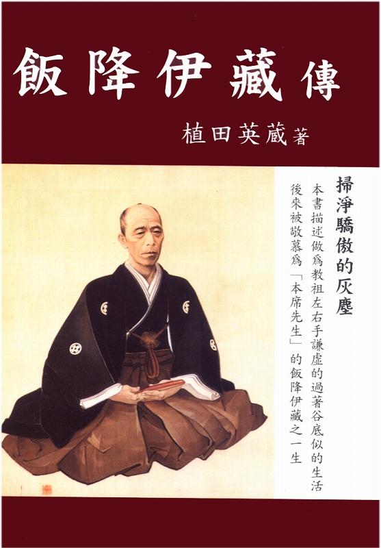 飯降伊蔵伝 (中国語)