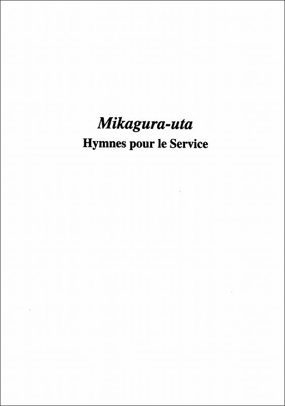 みかぐらうた (フランス語)
