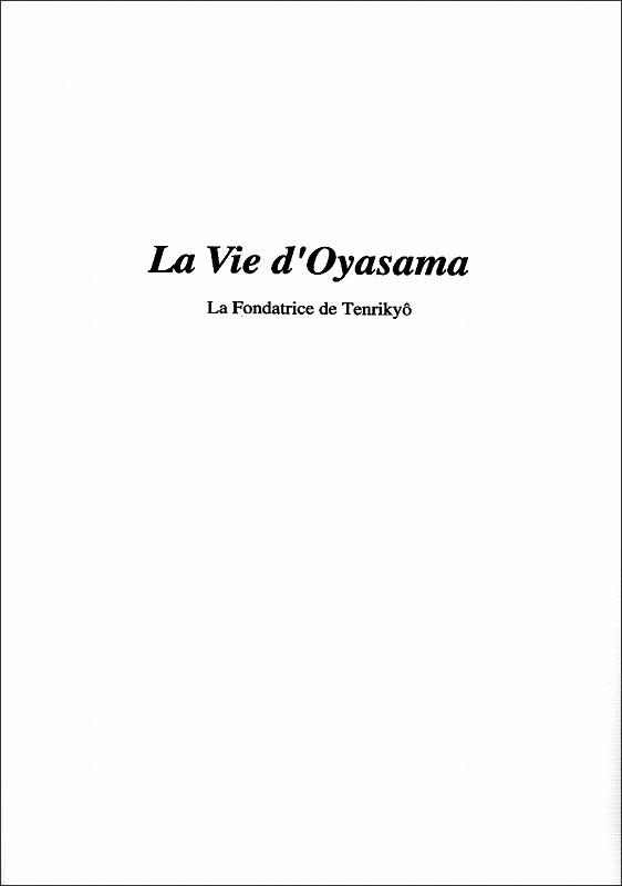 稿本天理教教祖伝 (フランス語)