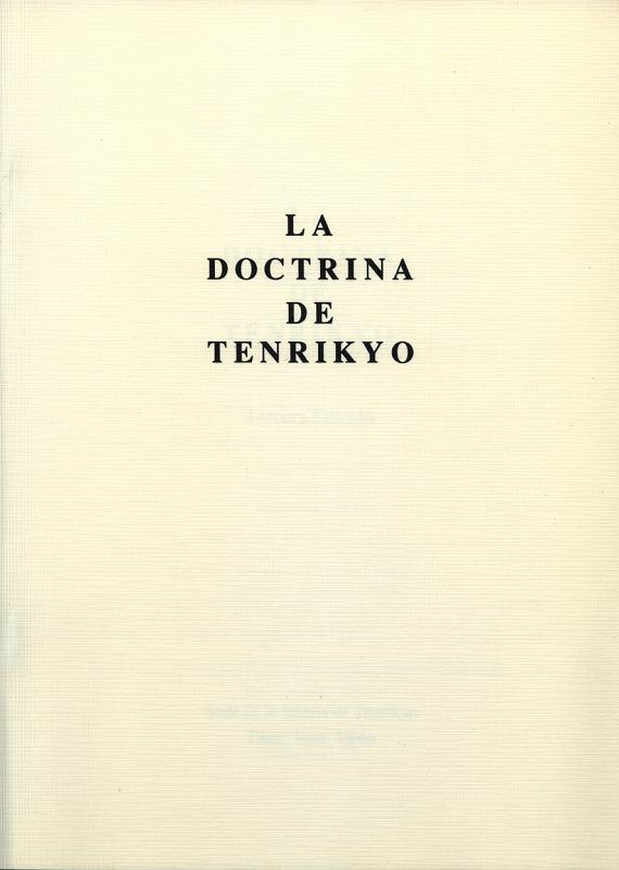 天理教教典 スペイン語