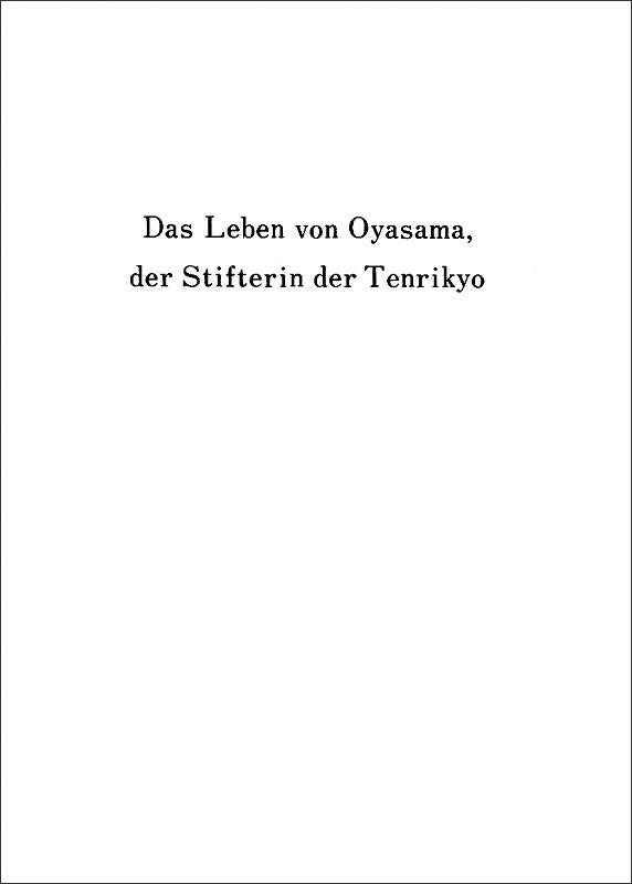 稿本天理教教祖伝 (ドイツ語)