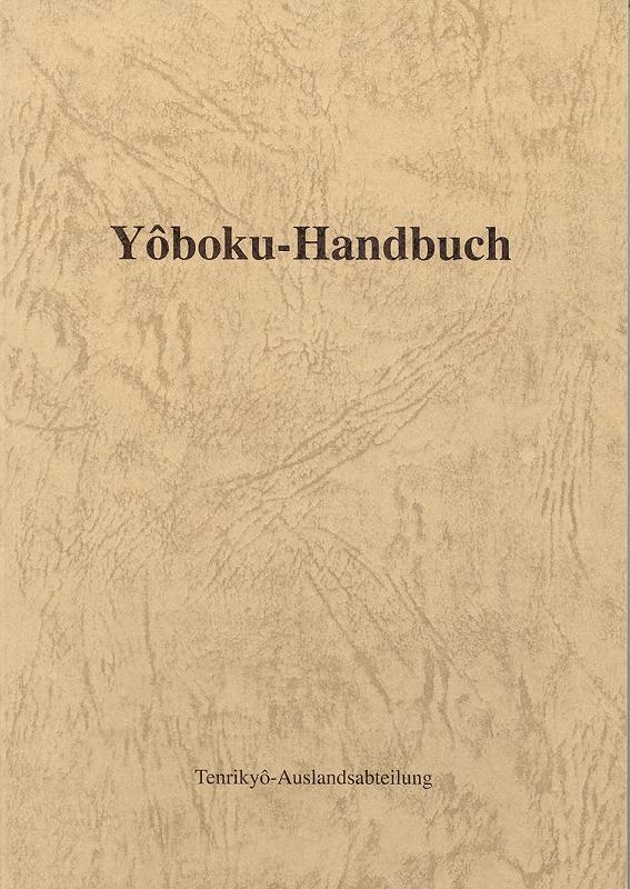 ようぼくハンドブック (ドイツ語) 表紙