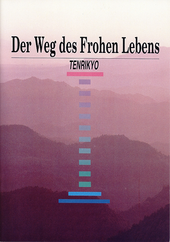 天理教 陽気暮らしへの道 (ドイツ語) 表紙