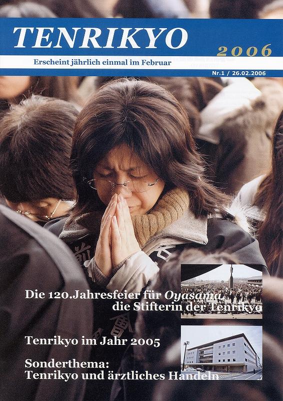 天理教ドイツ語年刊 2006年 (ドイツ語)