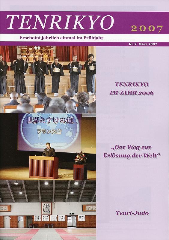 天理教ドイツ語年刊 2007年 (ドイツ語)