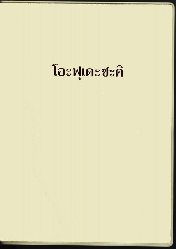 おふでさき (タイ語)