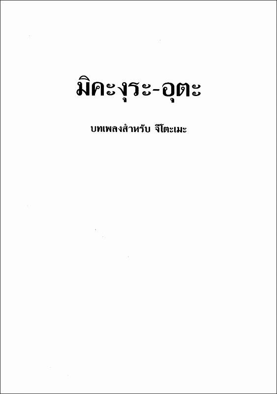 みかぐらうた (タイ語)
