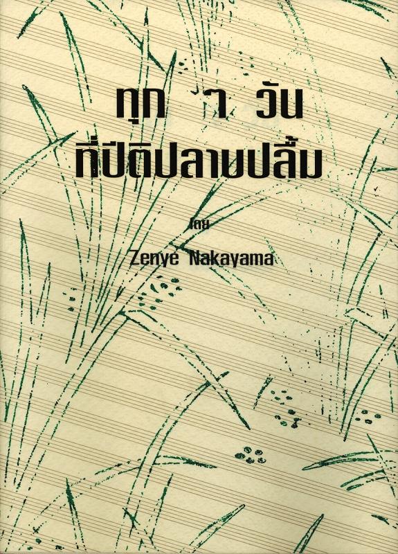 喜びの日日 (タイ語)
