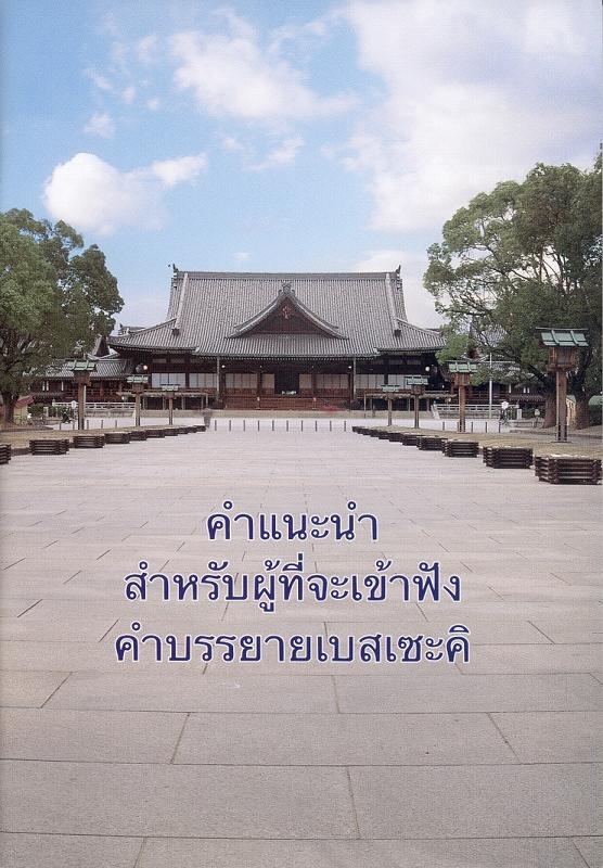 別席を運ぶ人のために (タイ語)