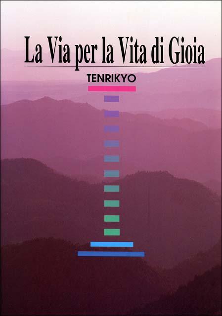 陽気ぐらしへの道 (イタリア語)