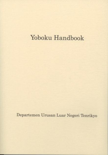 ようぼくハンドブック (インドネシア語)