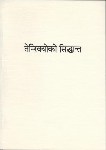 天理教教典 (ネパール語)