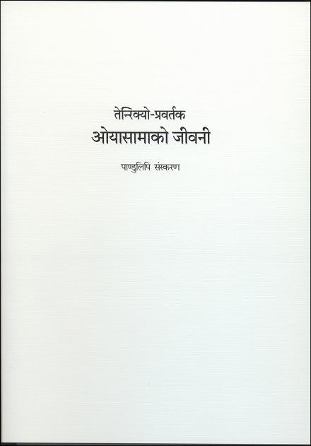 稿本天理教教祖伝 (ネパール語)