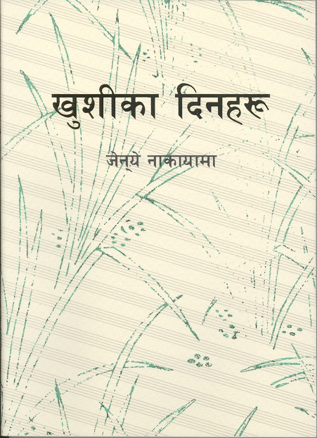 喜びの日日 (ネパール語)