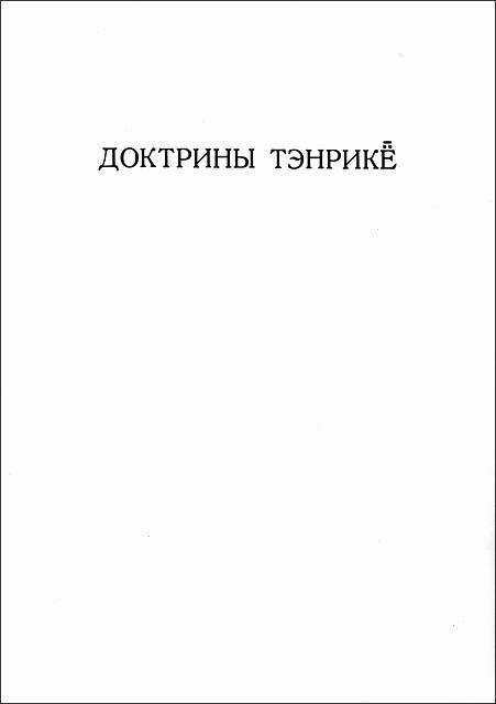 天理教教典 (ロシア語)