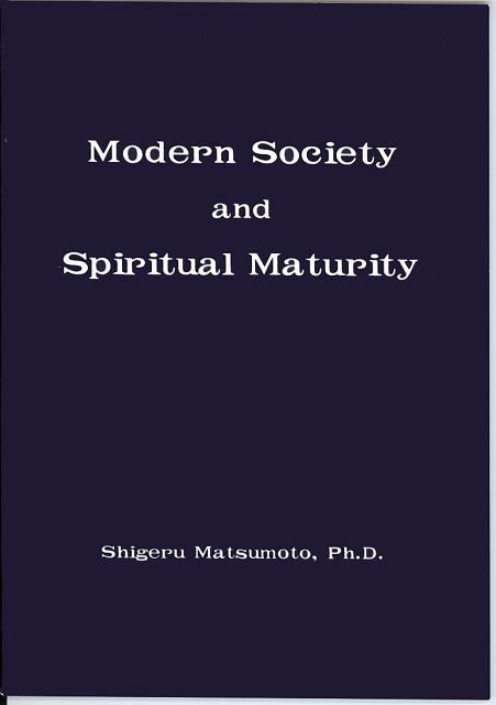 現代社会と人間の成人 (英語)