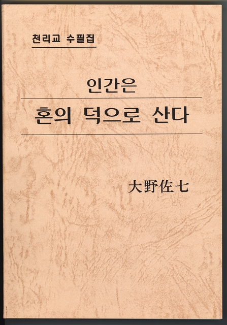 人間は魂の徳で立つ (韓国語)