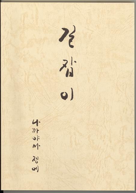 道しるべ (韓国語)