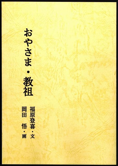 おやさま・教祖 (中国語)