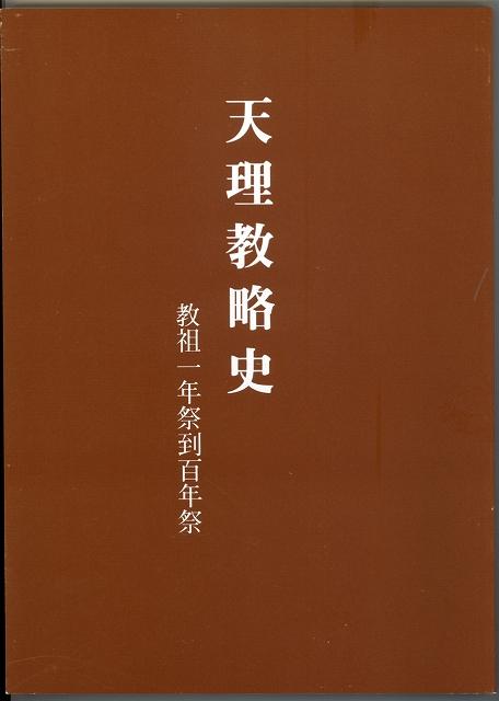 おやさま年祭とともに (中国語)