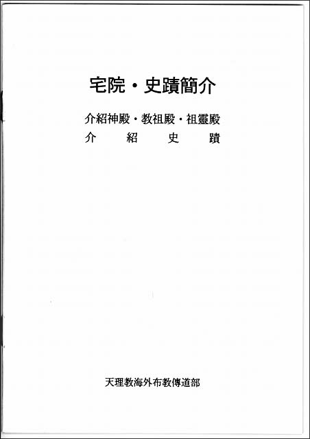 おやしき・史跡案内 (中国語)