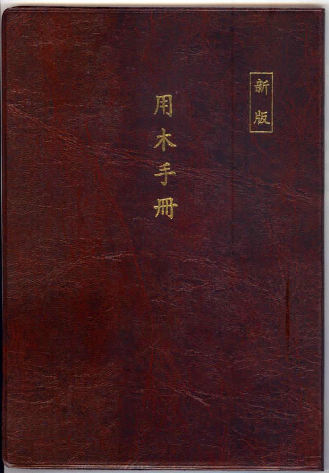 ようぼくハンドブック (中国語)
