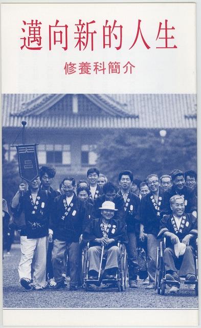新しい人生の門出 (中国語)