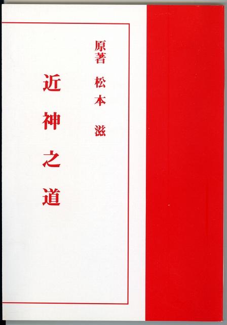 神へ近づく道 (中国語)