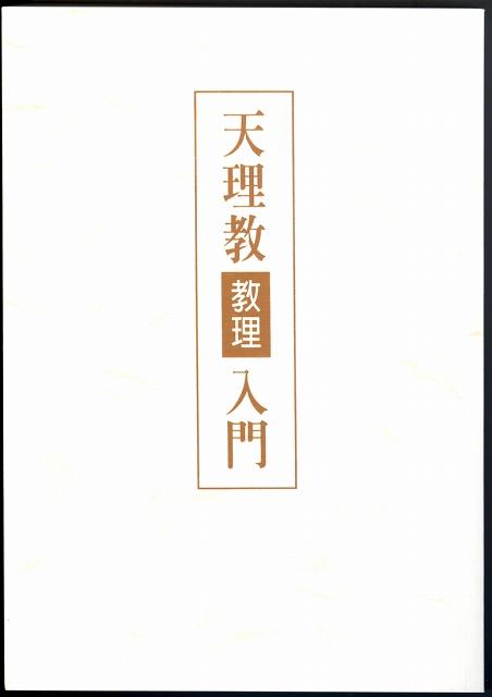 天理教入門 (中国語)