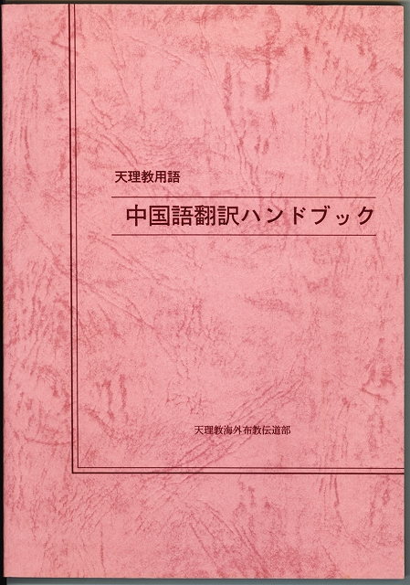 天理教用語翻訳ハンドブック (中国語)