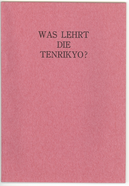 信仰問答 (ドイツ語)