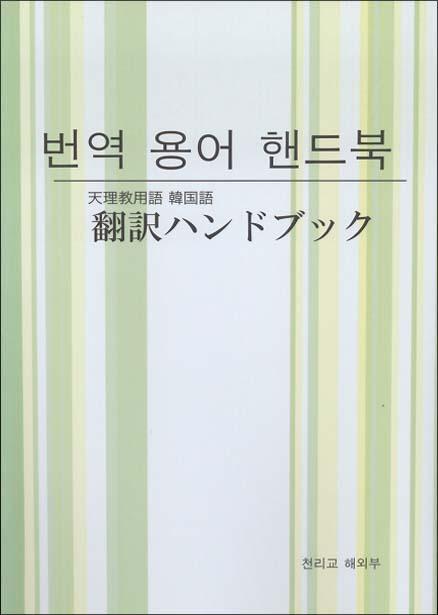 翻訳ハンドブック (韓国語)