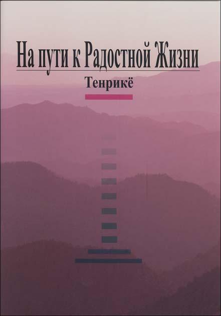 天理教 陽気ぐらしへの道 (ロシア語)