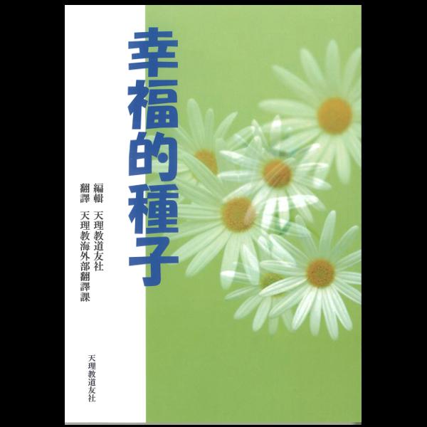幸せのたね(中国語)