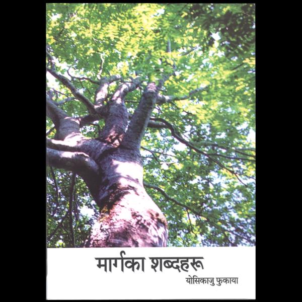 お道のことば(ネパール語)